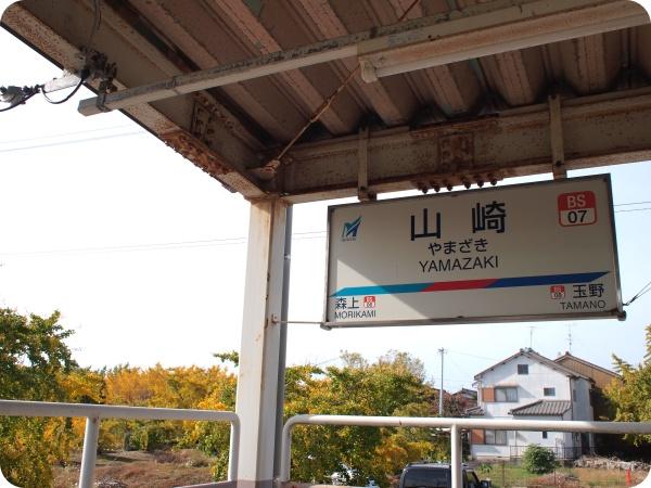 祖父江の銀杏祭り・山崎駅