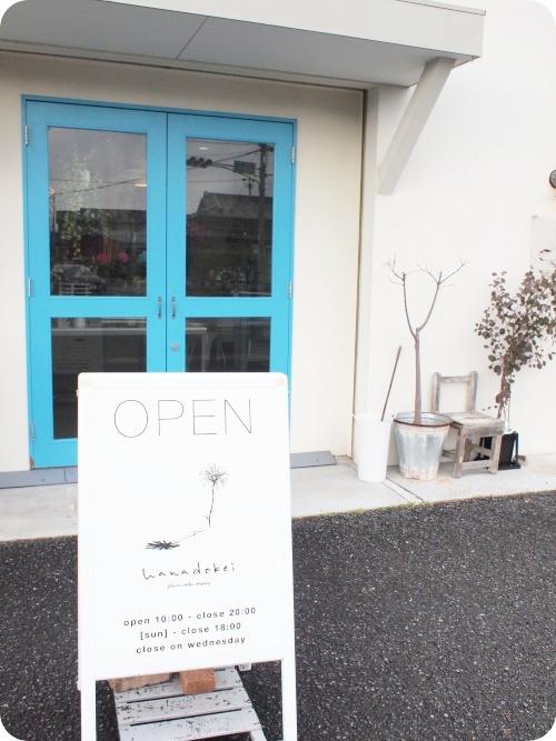 安城市の花屋hanadoki(ハナドキ)