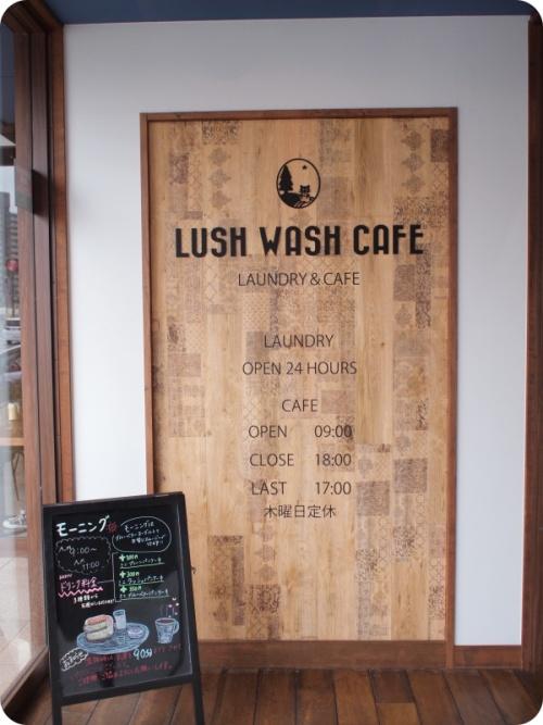 ラッシュウォッシュカフェ