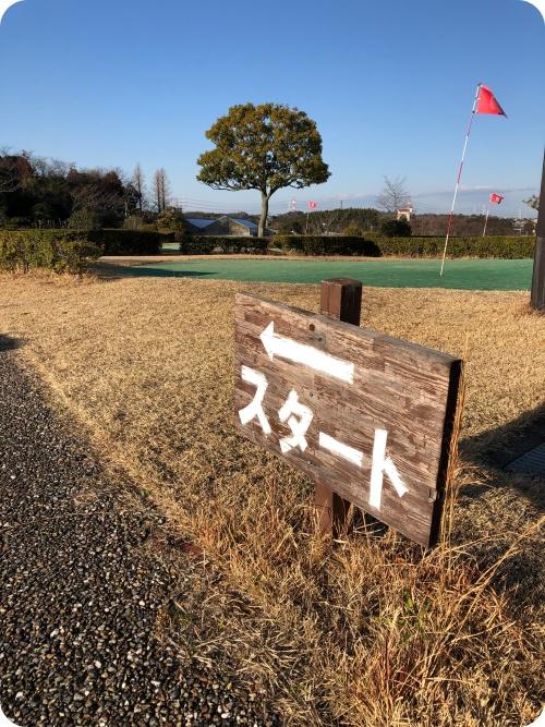 阿久比ふれあいの森パターゴルフ