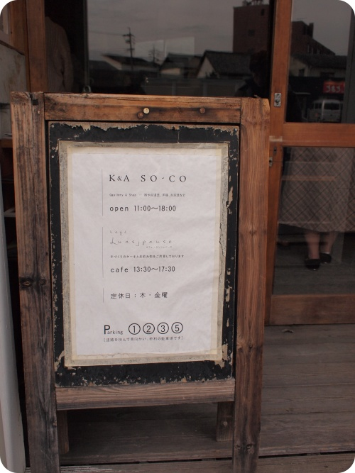 常滑市K&A-SO-CO・kafe-Lunsjpause