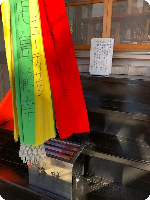 南知多・内海・荒熊神社