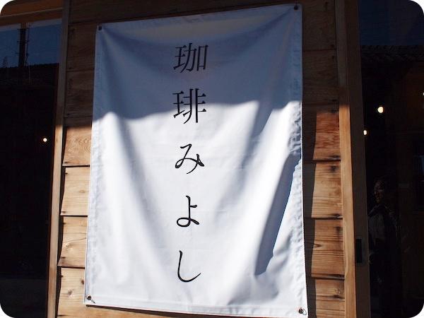 半田市・珈琲みよし