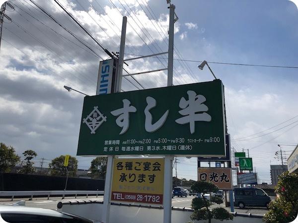 半田市亀崎すし半