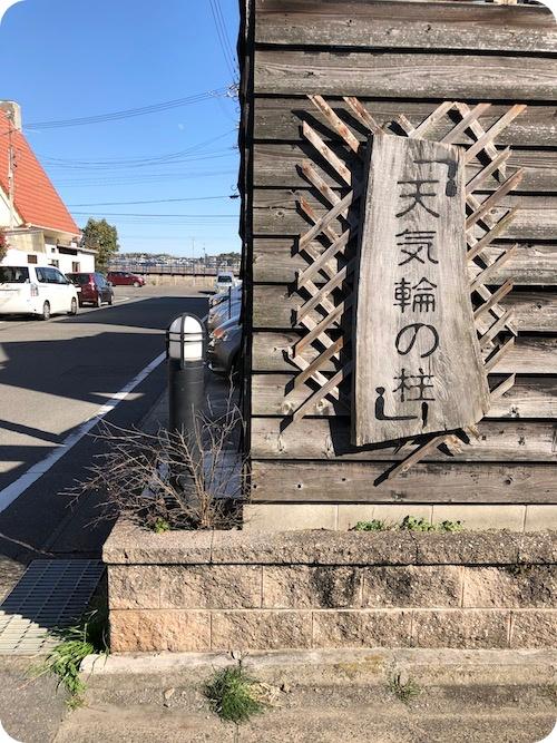 阿久比町・天気輪の柱