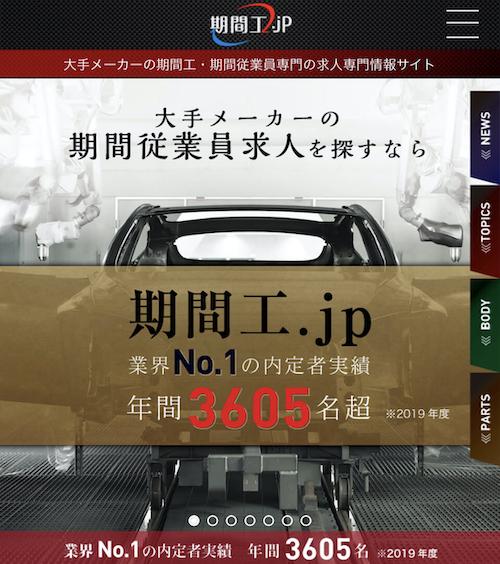 期間工jp