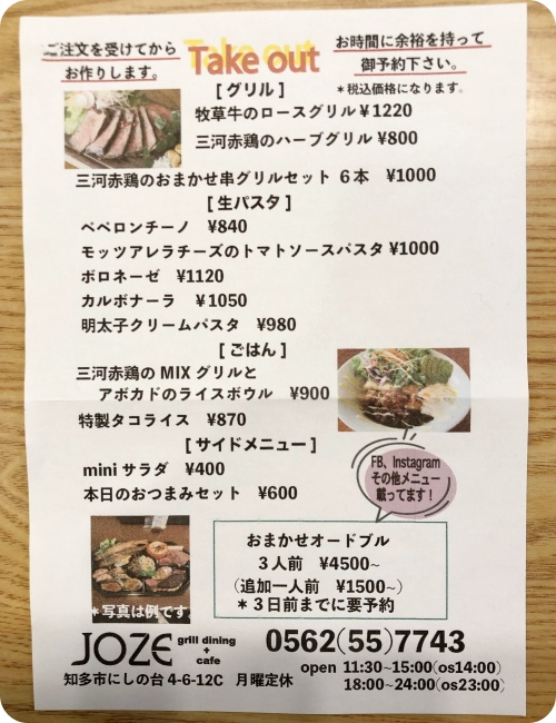 知多市JOZE grill dining + cafe