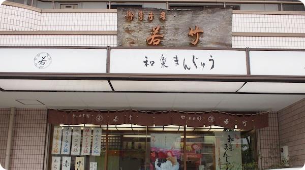 東海市・若竹