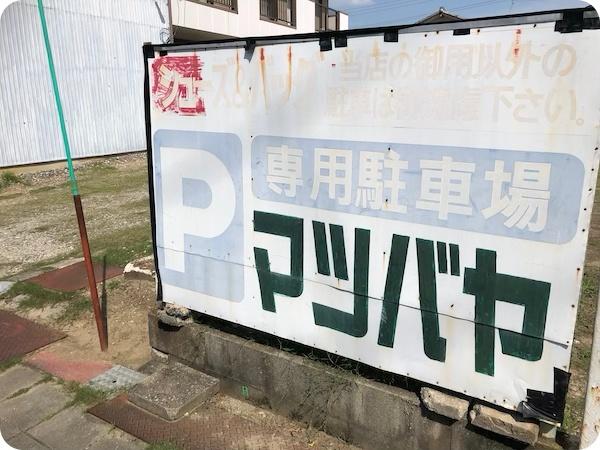 知立市0566珈琲製作所