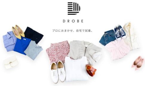 ファッションスタイリングDROVE(ドローブ)