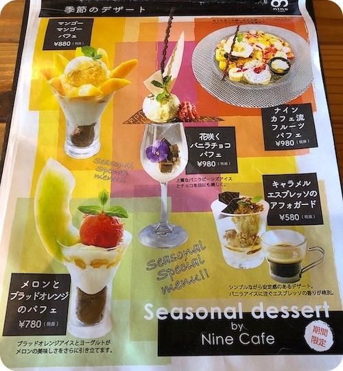 知立市ninecafe(ナインカフェ)
