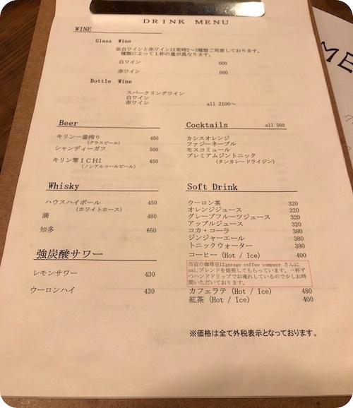 知多市saiディナーメニュー
