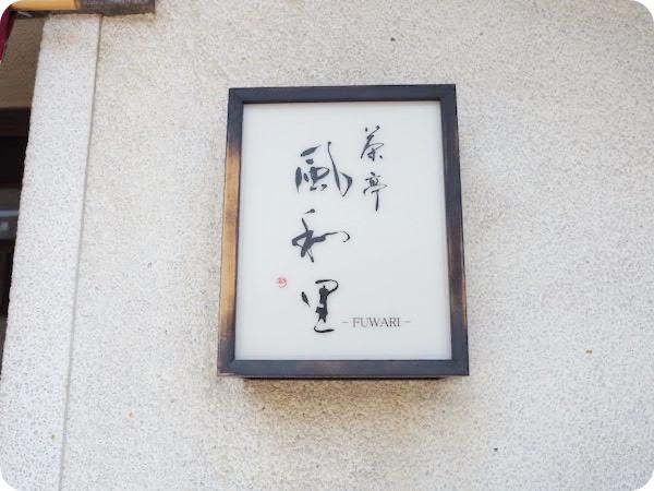 碧南市・風和里(ふわり)