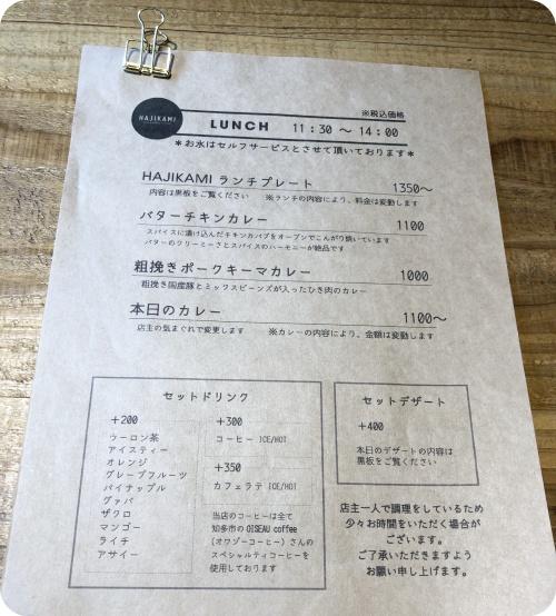 半田市hajikami(ハジカミ)ランチ