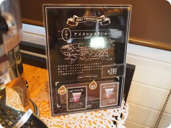 久遠チョコレート半田ブランチ店