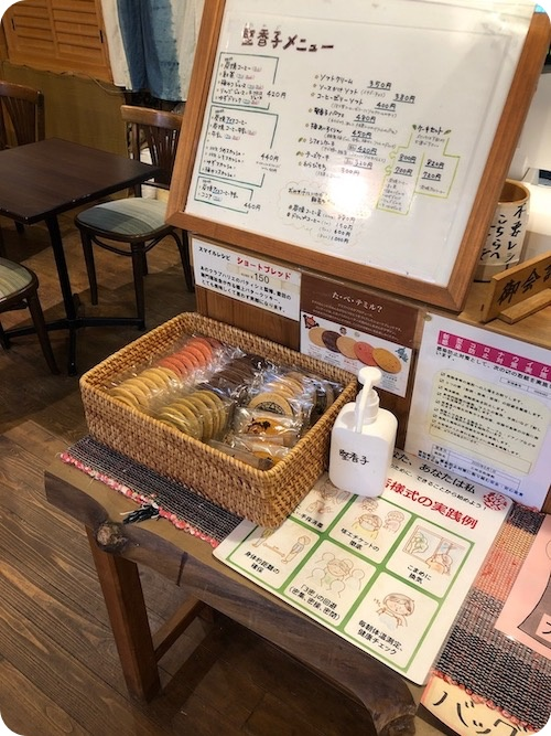 豊田市香嵐渓カフェ・堅香子