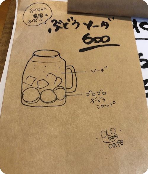 知多郡美浜町「ao cafe(アオカフェ)」メニュー