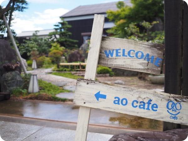知多郡美浜町「ao cafe(アオカフェ)」