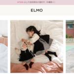 子供服エルモ(elmo)