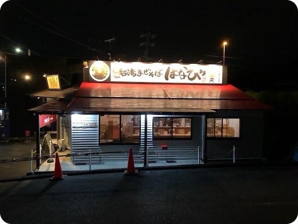 台湾まぜそば麺屋はなび東海市荒尾店