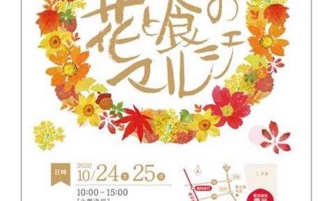 第10回花と食のマルシェ2020