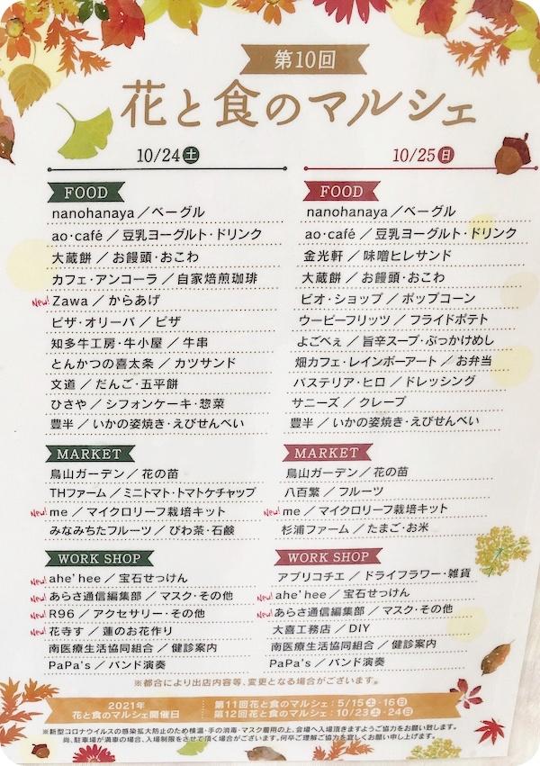 花と食のマルシェ2020年10月(第10回)