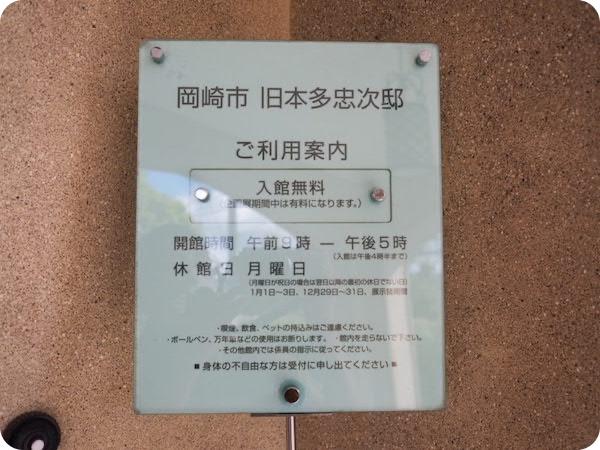 岡崎市・本田邸