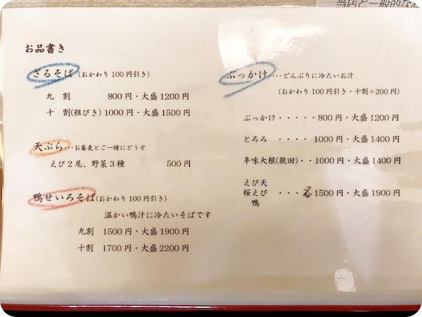 大府市そば屋・雄岳