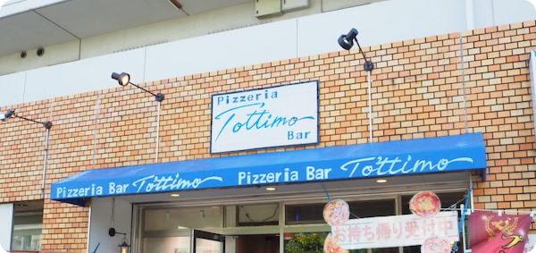 刈谷市ピザ・トッティモ