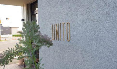 東浦町UNITO