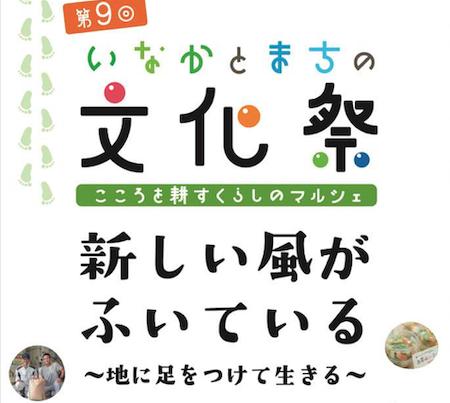 豊田市いなかとまちの文化祭