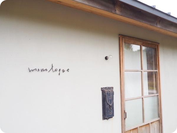 幸田町モノローグ(monologue)