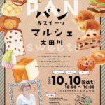パン&スイーツマルシェ太田川