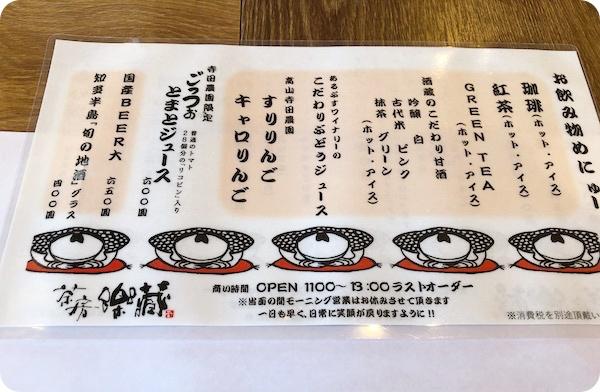 常滑市・茶房楽蔵(井上屋)