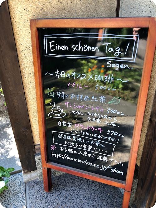 知多市カフェ絲音(しおん)