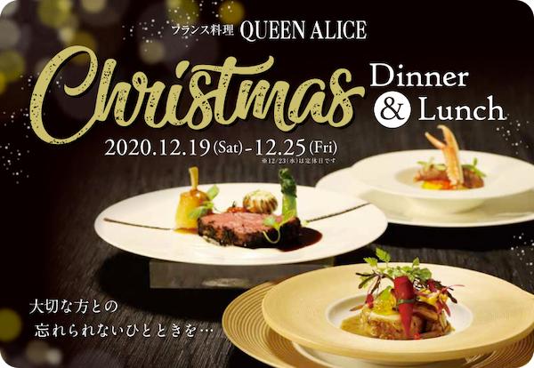 アリスダイニングクリスマスランチ・ディナー