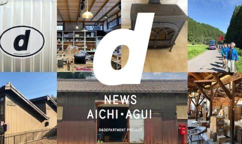dnews aichi agui