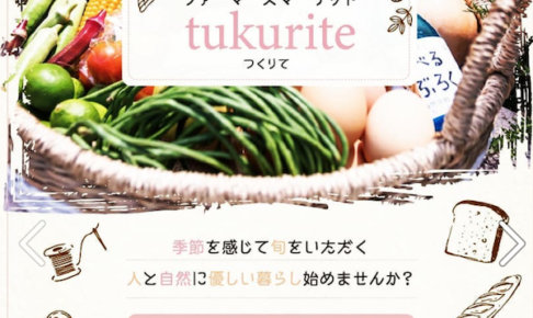東海市太田川ファーマーズマーケットtukurite