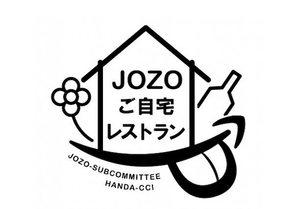 半田市JOZOご自宅レストラン