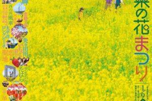 伊良湖菜の花ガーデン「渥美半島菜の花まつり」