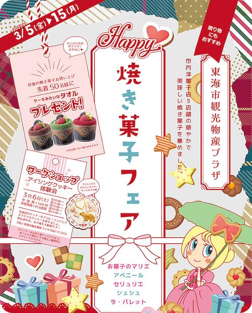 東海市HAPPY焼き菓子フェア