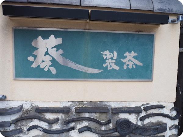西尾市・茶房AOI(あおい)