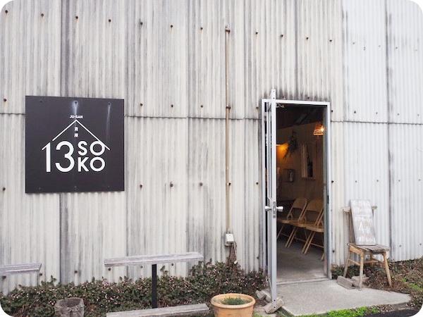 安城市13倉庫