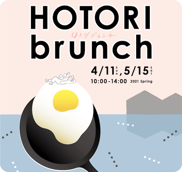 半田市HOTORI-Brunch