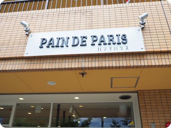 刈谷市PAN DE PARIS(パンデパリス)