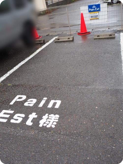 半田市Pain Est(パンエスト)