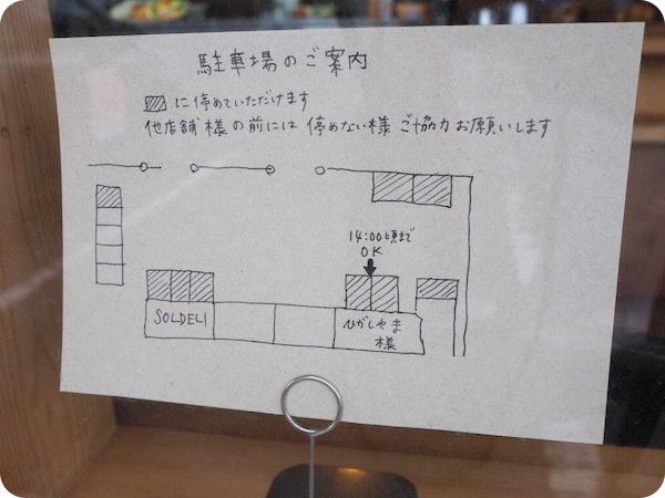 高浜市SOLDELI(ソルデリ)