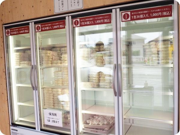 餃子の雪松・半田店