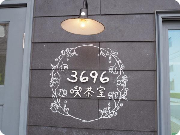 西尾市3696喫茶室ランチ
