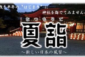 刈谷市・市原稲荷神社